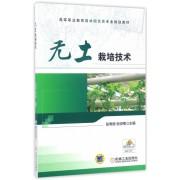 无土栽培技术(高等职业教育园林园艺类专业规划教材)