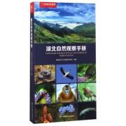 湖北自然观察手册