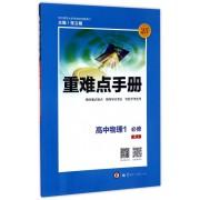 高中物理(1必修RJ)/重难点手册