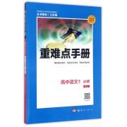 高中语文(1必修RJ)/重难点手册