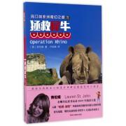 玛汀的非洲奇幻之旅(5拯救犀牛影像青少版)/世界新经典动物小说馆