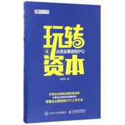 玩转资本(从创业筹资到IPO)/盛世新管理书架