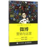 微博营销与运营/互联网+新媒体营销规划丛书
