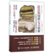 赵治勋围棋定式精解(185道经典问题掌握基本定式)/围棋名家经典译丛