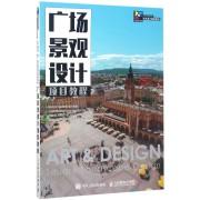 广场景观设计项目教程(现代创意新思维十三五高等院校艺术设计规划教材)