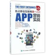 APP营销实战(抢占移动互联网第一入口第2卷)