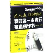 我的第一本流行歌曲创作书(第2版修订版)/达人迷