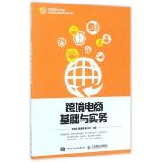 跨境电商基础与实务(高等院校电子商务职业细分化创新型规划教材)