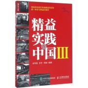 精益实践在中国(Ⅲ)