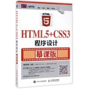 HTML5+CSS3程序设计(慕课版)