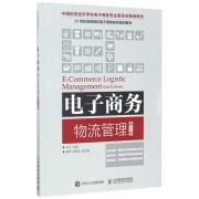 电子商务物流管理(第2版21世纪高等院校电子商务系列规划教材)