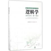逻辑学(哲学全书第1部分)(精)