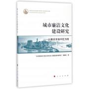 城市廉洁文化建设研究--以重庆市渝中区为例