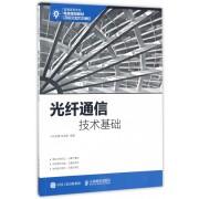 光纤通信技术基础(电子信息与通信工程普通高等学校电类规划教材)