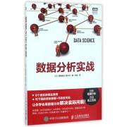 数据分析实战/图灵程序设计丛书