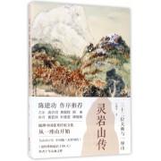 灵岩山传(三十二大师与一座山)