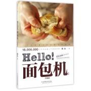 Hello面包机(升级版)
