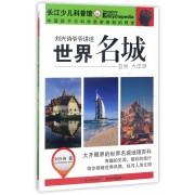世界名城(亚洲大洋洲)/刘兴诗爷爷讲述