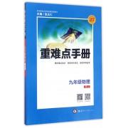九年级物理(RJ)/重难点手册