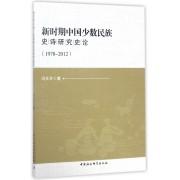 新时期中国少数民族史诗研究史论(1978-2012)