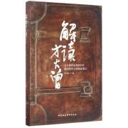 解读方大曾--方大曾作品及范长江新闻奖得主的阅读笔记(精)