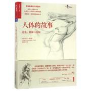 人体的故事(进化健康与疾病)/生命科学书系