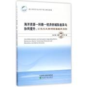 海洋资源-科教-经济的城际差异与协同提升--以长江三角洲滨海城市为例