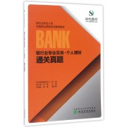 银行业专业实务个人理财通关真题(银行业专业人员初级职业资格考试辅导教材)