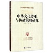 中华文化传承与传播策略研究/经济学学术前沿书系
