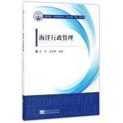 海洋行政管理/走向深蓝海洋管理系列