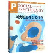 西奥迪尼社会心理学(群体与社会如何影响自我原书第5版)/心理学系列