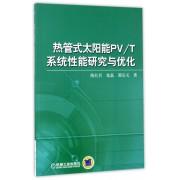 热管式太阳能PV\T系统性能研究与优化