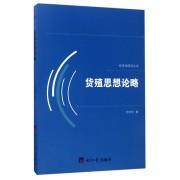 货殖思想论略/经济学研究丛书