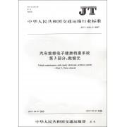 汽车维修电子健康档案系统第3部分数据元(JT\T1132.3-2017)/中华人民共和国交通运输行业标准