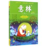 意林(夏季卷合订本总第53卷2017年7期-12期经典收藏本)