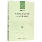 深圳市民文化大讲堂2015年讲座精选(上下)