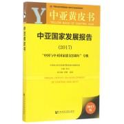 中亚国家发展报告(2017中国与中亚国家建交25周年专辑)/中亚黄皮书