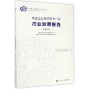 中国企业集团财务公司行业发展报告(2017)