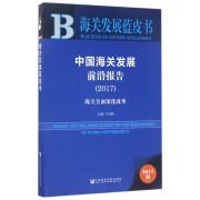 中国海关发展前沿报告(2017海关全面深化改革2017版)/海关发展蓝皮书