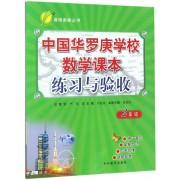 中国华罗庚学校数学课本练习与验收(2年级)/春雨奥赛丛书