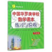 中国华罗庚学校数学课本练习与验收(4年级)/春雨奥赛丛书