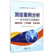 测绘案例分析--考点剖析与试题解析/全国注册测绘师资格考试专用辅导丛书