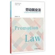 劳动就业法/劳动法系列丛书