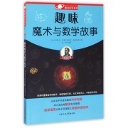 趣味魔术与数学故事(全新修订版)/趣味科学系列