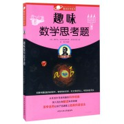 趣味数学思考题(全新修订版)/趣味科学系列