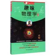 趣味物理学(续篇全新修订版)/趣味科学系列