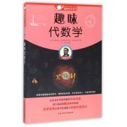 趣味代数学(全新修订版)/趣味科学系列