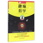 趣味数学(全新修订版)/趣味科学系列
