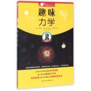 趣味力学(全新修订版)/趣味科学系列