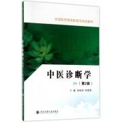 中医诊断学(第2版全国医药类高职高专规划教材)